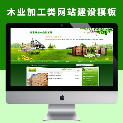 木业加工类网站建设及木业加工类关键词宣传推广
