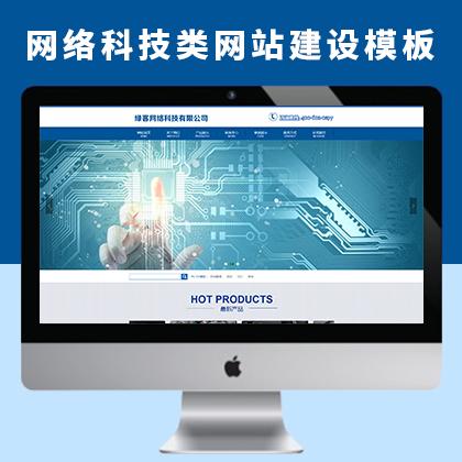 网络科技类行业网站建设及网络科技类关键词宣传推广