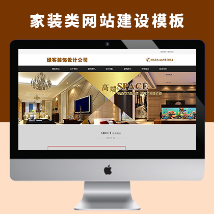 家居装饰类网站建设及家居装饰类关键词宣传推广SEO优化
