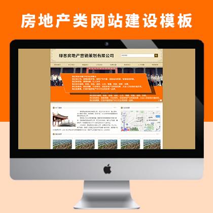 房地产类网站建设及房地产类关键词宣传推广