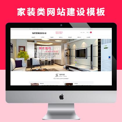 家居装饰类网站建设及家居装饰类关键词宣传推广