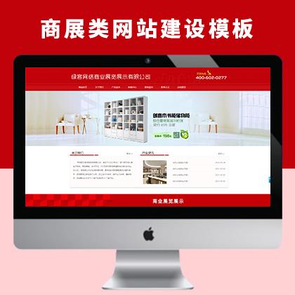 商业展览展示类网站建设及商业展览展示类关键词宣传推广