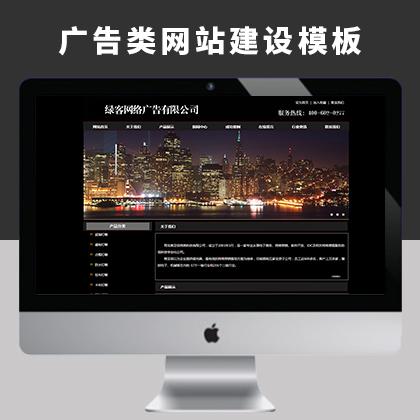 广告类网站建设及广告类关键词宣传推广
