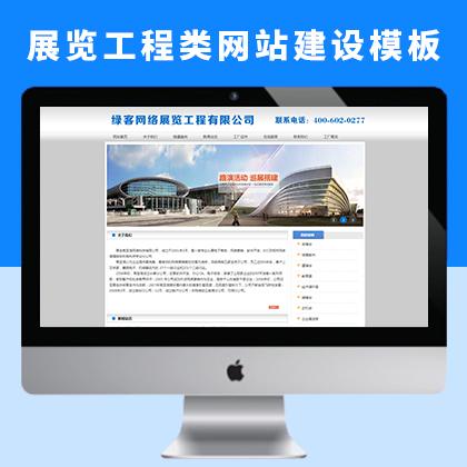 会展展览工程类网站建设及会展展览工程类关键词宣传推广