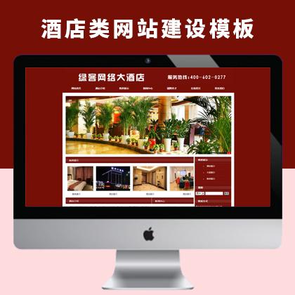 酒店类网站建设及酒店关键词宣传推广SEO优化处理