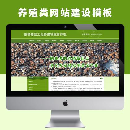 农业养殖类网站建设及养殖类关键词宣传推广SEO优化处理