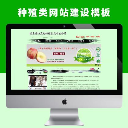 农业种植类网站建设及种植类关键词宣传推广SEO优化处理