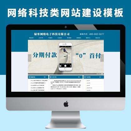 网络电子科技类行业网站建设及网络电子科技类关键词宣传