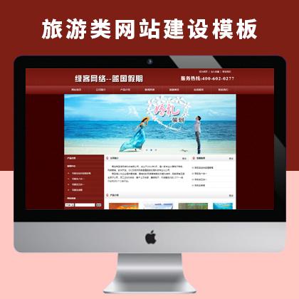 旅游类网站建设及旅游关键词宣传推广SEO优化处理