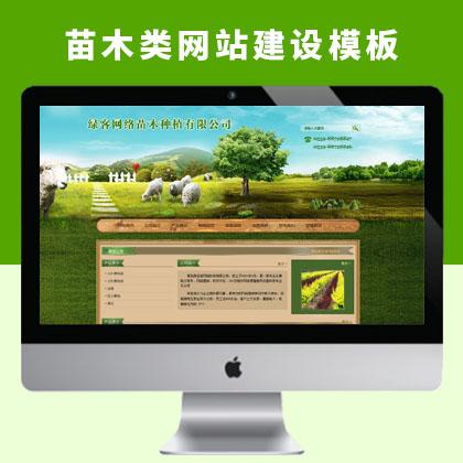 农业苗木类网站建设及苗木类关键词宣传推广SEO优化