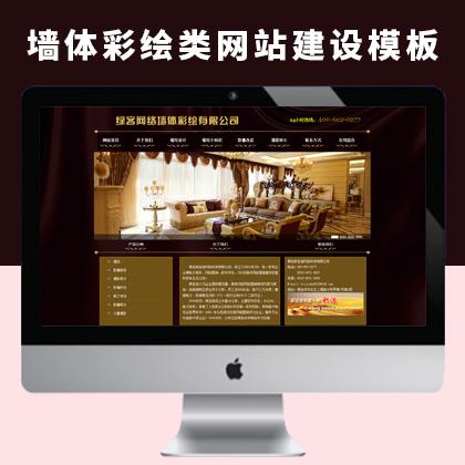 墙体彩绘类网站建设及墙体彩绘类关键词宣传推广SEO优化