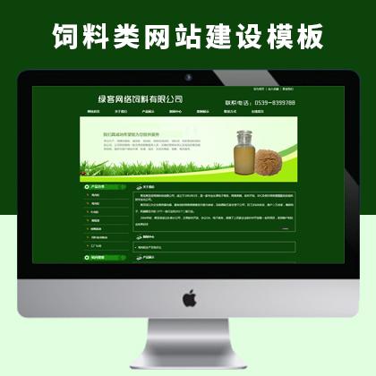 农业饲料类网站建设及饲料类关键词宣传推广SEO优化处理