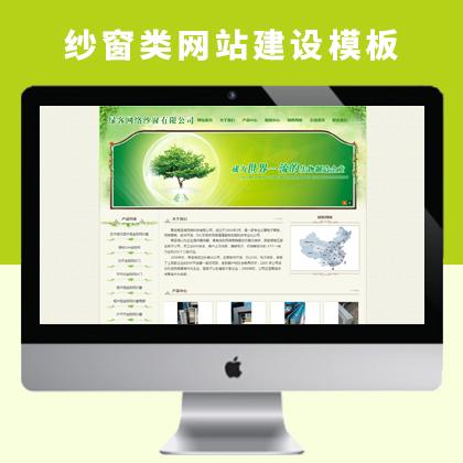 纱窗类网站建设及纱窗类关键词宣传推广SEO优化