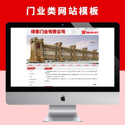 门业类网站建设及门业类关键词宣传推广SEO优化