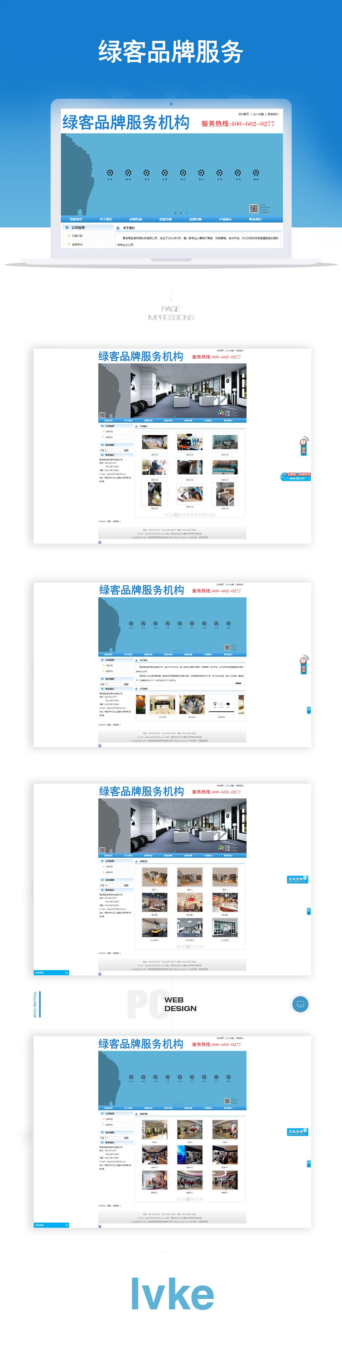 品牌服务类网站建设及品牌服务类关键词宣传推广