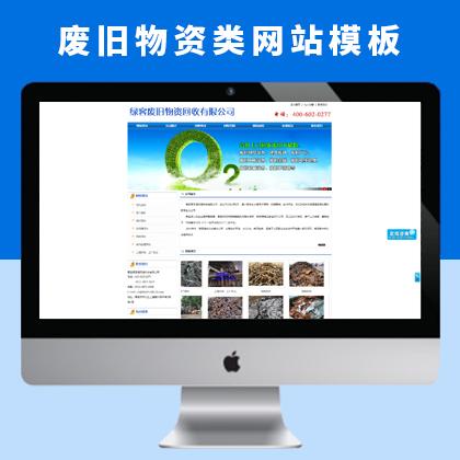 废旧资源回收类网站建设及废旧资源回收类关键词宣传推广
