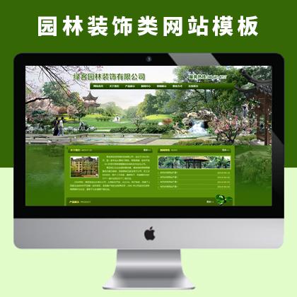 园林装饰类网站建设及园林装饰类关键词宣传推广SEO优化