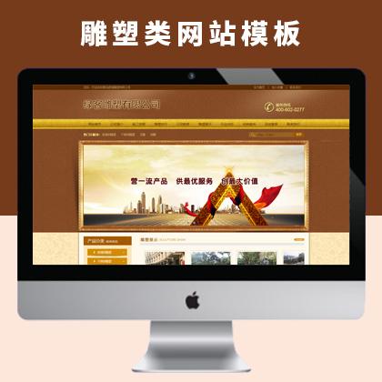 雕塑类网站建设及雕塑类关键词宣传推广SEO优化