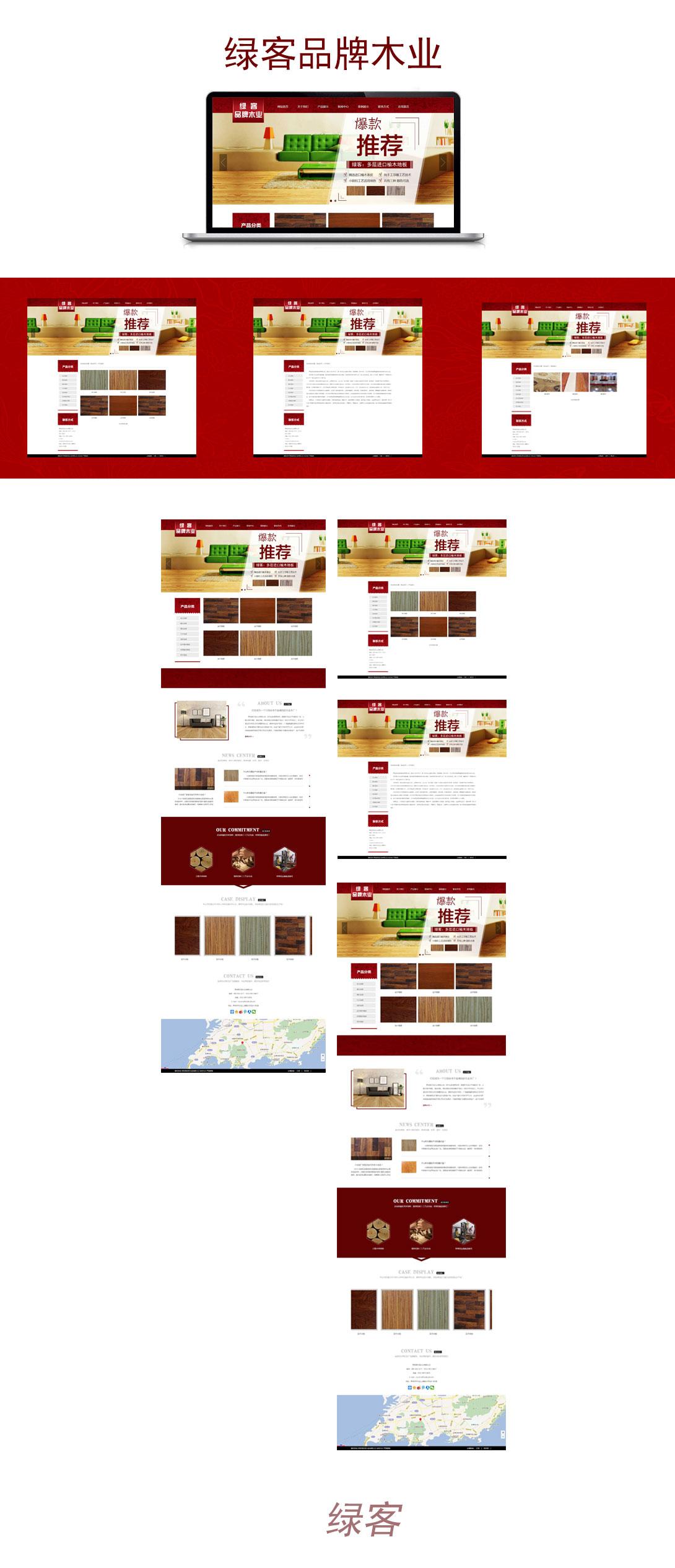 品牌木业类网站建设及品牌木业类关键词宣传推广SEO优化