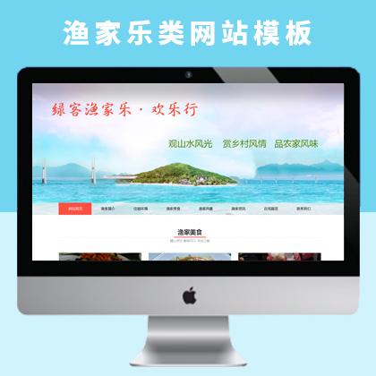 渔家乐类网站建设及渔家乐关键词宣传推广SEO优化处理