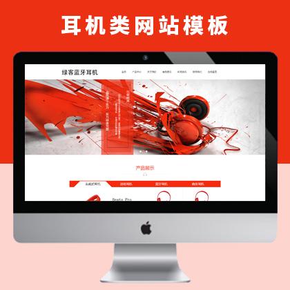 耳机通讯类行业网站建设及网络通讯关键词宣传推广SEO