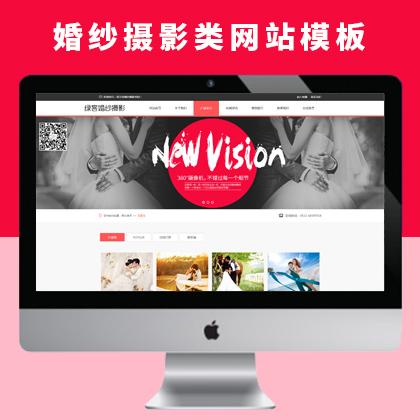 婚纱摄影类行业网站建设及婚纱摄影类关键词宣传推广