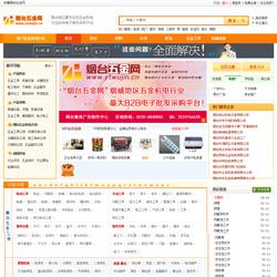 烟台五金网行业B2B电子商务采购平台