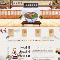 烟台伊澜阁餐厅企业展示型网站建设